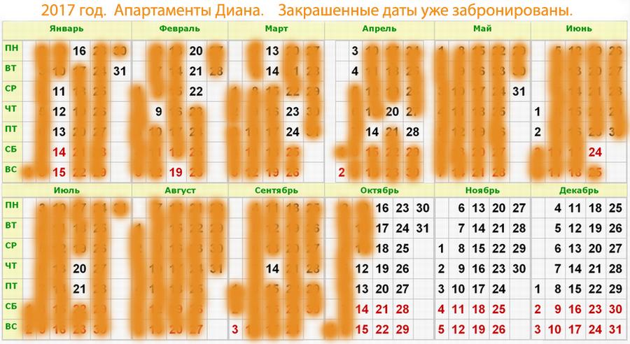 Календарь свободных дат